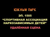 Южный парк (15 сезон, удалённые сцены) (VO-production-720 HD)